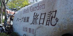 ハーブ庭園公式HP
